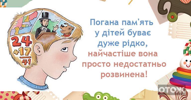 Як покращити пам'ять у дітей?: 10 простих способів поліпшити пам ...